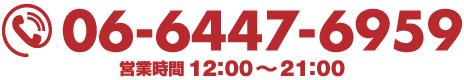 TEL.06-6447-6959